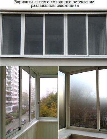 Остекление балконов и лоджий в львове - цены, фото, отзывы, .